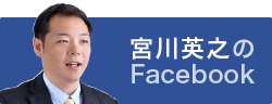 宮川英之のFacebook