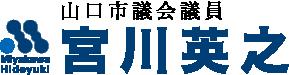 山口市議会議員「宮川英之」公式ホームページ